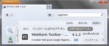 「WebRank Toolbar」Firefoxでページランクやインデックス数、バックリンクなどを一括で調べることのできるアドオン