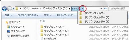 フォルダやファイルの場所(パス)を簡単に知る方法