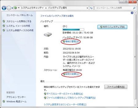 「バックアップの保存先ディスクに十分な空き領域がありません」というエラーの解決方法。Windowsのバックアップ領域の管理と設定でバックアップに必要なハードディスクを必要最小限に設定する。