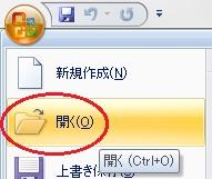 マイクロソフト ワードのファイルを開くとなぜか最初に2ページ目が表示されてしまうとかのトラブルが続出してしまう場合の対処方法
