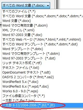 拡張子jtdのファイルを開くには?パート2-MSワードのコンバーターを利用して一太郎ファイルを開く!