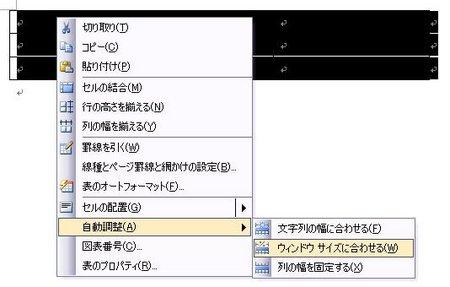 マイクロソフト ワードで表を幅いっぱいに広げるには