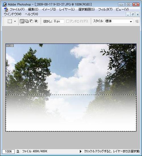 フォトショップで画像の下部(下半分)をぼかす方法
