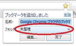 Google Chrome ブラウザのブックマークに関する地味に便利な3つのTIPS
