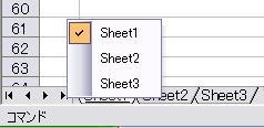 エクセルのシートやブックを自由自在に切り替える技