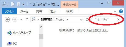 Windows8.1でiTunesのライブラリを初期化する
