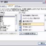 マイクロソフト エクセルで値の貼り付けのショートカットキーを割り当てる方法