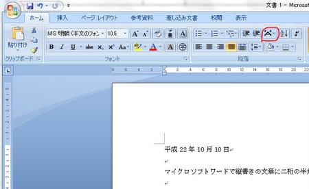 ワード2007の拡張書式ボタン