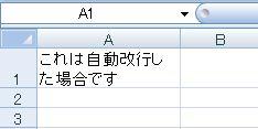 通常のセルの書式設定による自動改行
