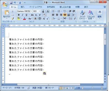 ワード2007画面