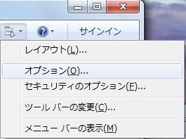 Windows Live メール メニュー