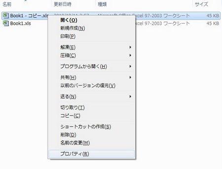 ファイルのショートカットメニュー