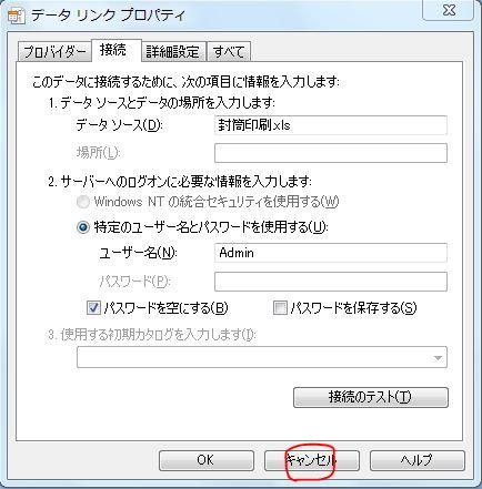 データリンクプロパティ