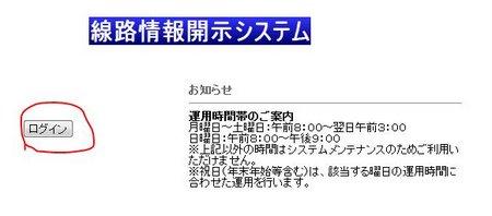 線路情報開示システムログイン画面