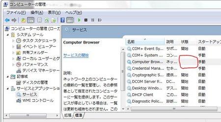 Computer Browserサービスの状態