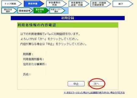 08利用者情報の内容確認