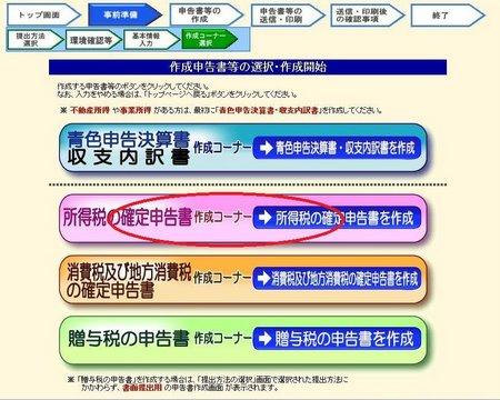11申告書作成選択画面