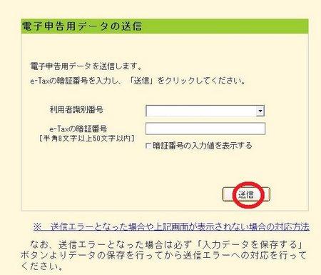 26利用者識別番号と暗証番号の入力