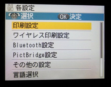 2_bluetoothアダプター認識後の設定画面