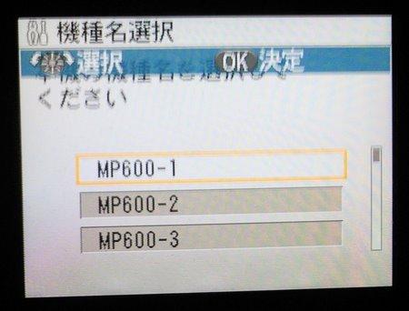 4_機種名選択
