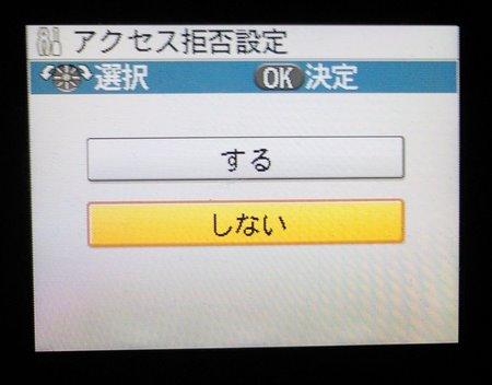 5_アクセス拒否設定