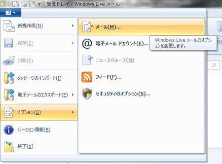 Windows Live メールのオプション変更