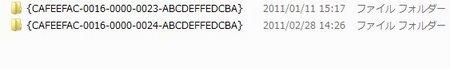 extensionsフォルダの中のアドオンフォルダ一覧