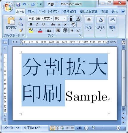 分割拡大印刷用サンプル