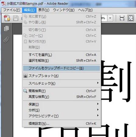 Readerでファイルをクリップボードにコピー