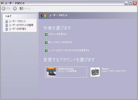 ユーザーアカウント画面でユーザーを選択