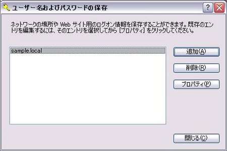 ユーザー名およびパスワードの保存画面