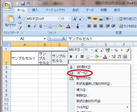 コピー元のセル範囲を指定してセルをコピー