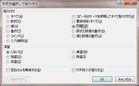 「列幅」のラジオボタンを選択してOKボタンをクリック