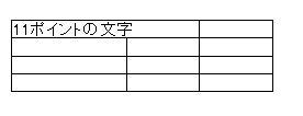 11ポイントの文字の印刷プレビュー表示.JPG