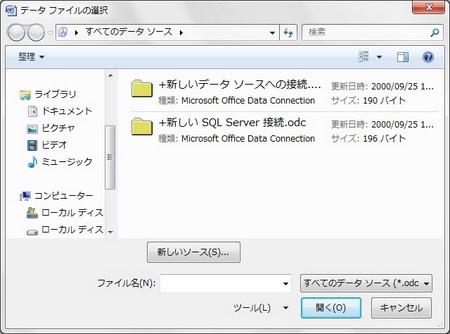 宛先の保存されたファイルを選択します。