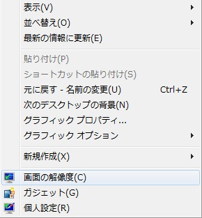デスクトップの何もないところで右クリックしてショートカットメニューを表示して「画面の解像度」をクリックする