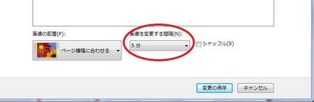「デスクトップの背景」の設定画面の「画像を変更する間隔」で設定したい時間に変更する