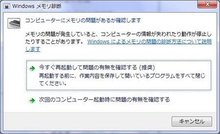 メモリ診断ソフト「Windows メモリ診断」