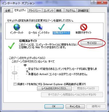 インターネットオプションのセキュリティタブで信頼済みサイトを設定