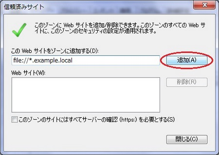 信頼済みサイトに共有PCを追加する