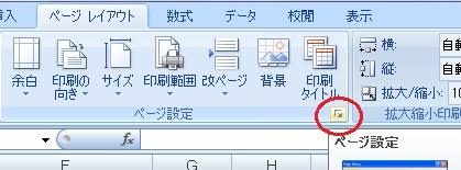 ページ設定のボタンをクリック