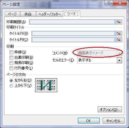 印刷プレビューのページ設定画面