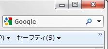IEの検索窓