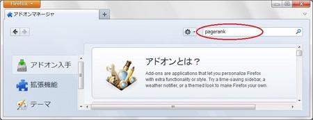 アドオンマネージャのアドオン検索窓から「pagerank」で検索
