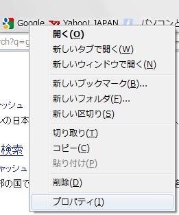 アイコン上で右クリックしてプロパティをクリック