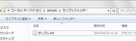 「サンプルフォルダー」配下のファイルを表示