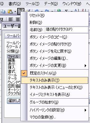 ツールバーの値の貼り付けアイコン上で右クリックし「テキストのみ表示」を選択