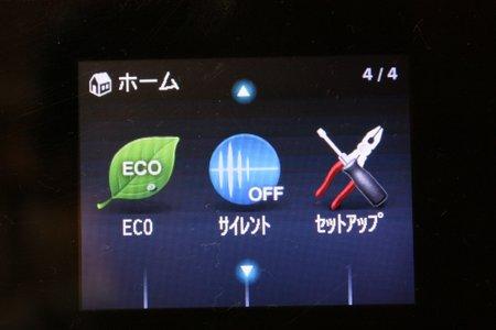 4.上▲ボタンをタッチしてセットアップメニューを表示