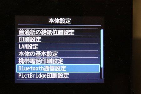 7.本体設定メニューのBluetooth通信設定を選択