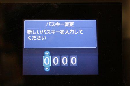 15.Bluetoothパスキーの設定画面